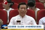 段志强观看《红山交响》2018赤峰管弦乐团演出