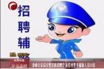 赤峰公安局交警支队招聘交通管理警务辅助人员50名