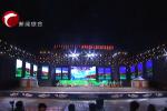 """全市第三届""""唱赤峰的歌 跳自己的舞""""广场舞电视大奖赛决赛激情上演"""