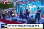 2018内蒙古乐队组合大赛赤峰赛区选拔赛开赛