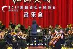 《红山交响》2018赤峰管弦乐团成立音乐会举行
