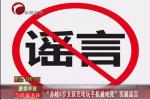 """""""赤峰8岁女孩充电玩手机被电死""""实属谣言"""