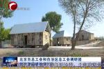 北京市总工会和自治区总工会调研团到阿旗调研扶贫工作