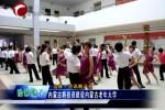 内蒙古将投资建设内蒙古老年大学