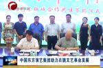 中国东方演艺集团助力右旗文艺事业发展
