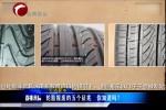 轮胎报废的五个征兆