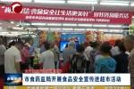 《食品安全让生活更美好》  市食药监局开展食品安全宣传进超市活动