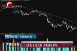 三大股指全线大涨沪指涨1.89%