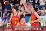 2018全国女子篮球锦标赛11日在赤峰开战