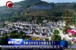 赤峰这些村在全国都出名了!