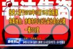 赤峰涉及善林金融非法吸收公众存款案的受害人请尽快报案