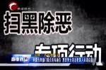 内蒙古四部门联合发布通告 黑恶势力违法犯罪人员请自首