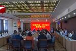 《赤峰市志·政法志》编纂研讨会召开