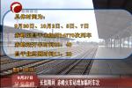 长假期间 赤峰火车站增加临时车次