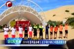 2018 年第四届赤峰玉龙沙湖沙滩足球邀请赛开赛