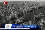 一段电影视频还原日本法西斯侵华暴行
