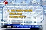 赤峰公积金贷款政策调整 权威解读看这里!