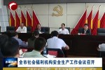 全市社会福利机构安全生产工作会议召开