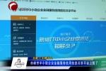 赤峰市中小微企业金融服务信用信息共享平台上线了