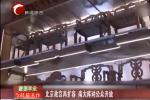 北京故宫再扩容 南大库对公众开放