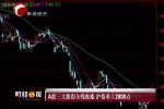 A股三大股指全线收涨 沪指重上2800点