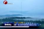 赤峰一景区接受创建国家3A级景区评定