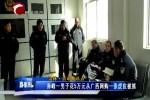 赤峰一男子花5万元从广西网购一张虎皮被抓