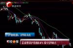震荡整固沪指涨0.4% 险守2700