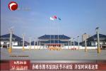 赤峰市图书馆国庆节不闭馆 开馆时间看这里