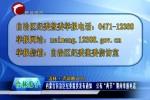 """内蒙古自治区纪委监委发布通知 公布""""两节""""期间举报电话"""
