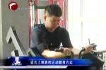 中国女性比男性更爱运动 赤峰男女运动比例谁赢了?适合上班族的运动健身方式