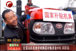 元宝山区发放农机购置补贴资金419.33万元