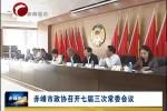 赤峰市政协召开七届三次常委会议
