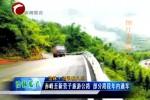 赤峰至新营子旅游公路 部分路段年内通车