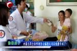 内蒙古符合条件的先心病患儿可以免费手术了!