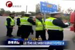 高速交警赤峰大队联合赤峰路政开展超限超载货车集中整治行动