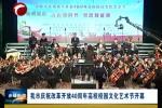 我市庆祝改革开放40周年高校校园文化艺术节开幕
