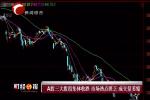A股三大股指集体收跌  市场热点匮乏  成交量萎缩