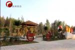 宁城县新增一家市级旅游休闲园区