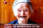 """好消息!赤峰市百岁老人每人可获1000元""""老年节""""慰问金"""
