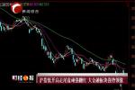沪指低开高走尾盘顽强翻红 大金融板块强势领涨