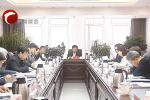 市七届人大常委会召开第十次主任会议