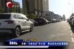 """赤峰一马路变成""""停车场"""" 附近居民回家需排队"""