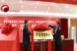 赤峰平煤高级技工学校安全培训中心首期培训班开班