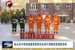 松山区兴安街道皇家帝苑社区举行消防应急演练活动
