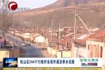 松山区244个行政村全部开通沥青水泥路