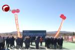 赤峰地区风电能源基地首条500千伏输变电工程在翁旗开工