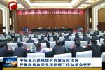 中央第八巡视组对内蒙古自治区开展脱贫攻坚专项巡视工作动员会召开