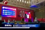 敖汉残疾女汉子徐丽丽体育赛场再创辉煌