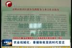 《壮阔东方潮·奋进新时代——庆祝改革开放40周年·印记》  农业机械化:春播秋收里的时代变迁